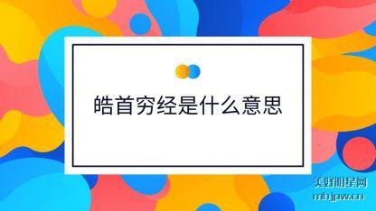 皓首穷(qiong)经是什么意(yi)思