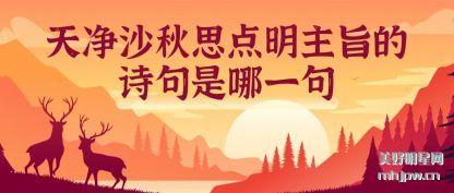 天净沙秋(qiu)思点明(ming)主旨的诗句是哪一句